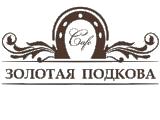 Золотая Подкова, кафе